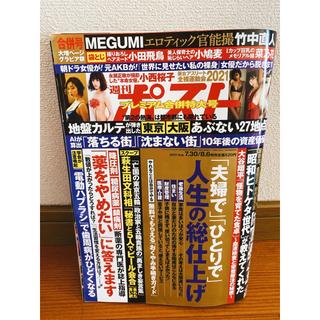 週刊ポスト 合併号 7月30日 8月6日(ニュース/総合)
