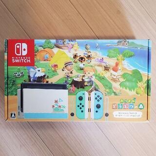 【新品】Nintendo Switch本体 あつまれどうぶつの森同梱版