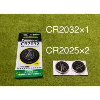 パナソニック(Panasonic)のPanasonic  パナソニック CR2032  1個 CR2025  2個(バッテリー/充電器)