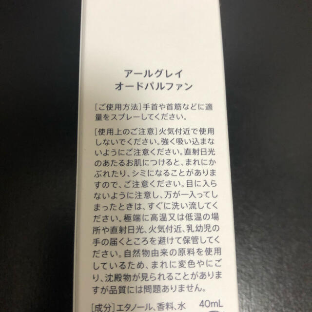 shiro(シロ)のSHIRO アールグレイ オード パルファン 新品 コスメ/美容の香水(香水(女性用))の商品写真