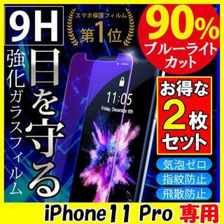 iPhone11pro アイフォン 画面保護 フィルム  強化ガラス  2枚 F