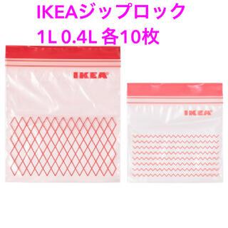 イケア(IKEA)のIKEAジップロック 1L、0.4L 各10枚計20枚(収納/キッチン雑貨)