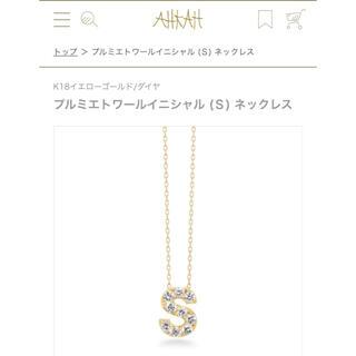 アーカー(AHKAH)のAHKAH プルミエトワールイニシャルネックレス 〝S〟(ネックレス)