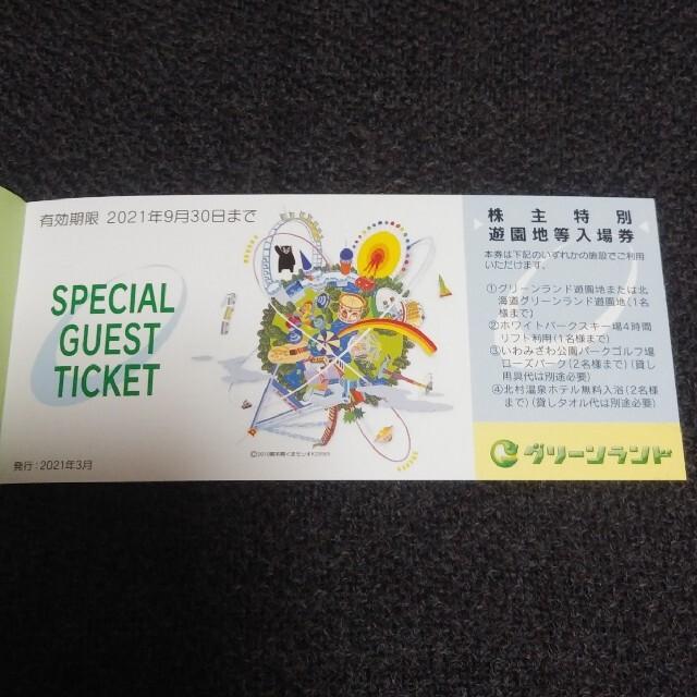 グリーンランド 優待券  4枚 チケットの優待券/割引券(その他)の商品写真