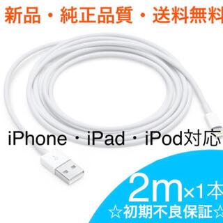 1本 iPhone iPod ライトニングケーブル 純正品質 充電ケーブル 2m