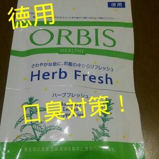 オルビス(ORBIS)のオルビスハーブフレッシュ徳用(口臭防止/エチケット用品)
