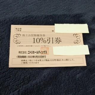 ニトリ(ニトリ)のニトリ株主優待10%引券1枚(ショッピング)