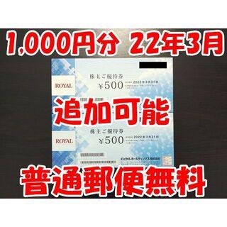 追加可能 ロイヤルホールディングス 株主優待券 1,000円分 6(フード/ドリンク券)