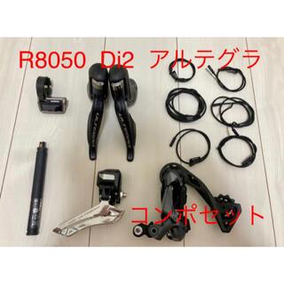 SHIMANO - R8050   Di2   アルテグラ コンポセット