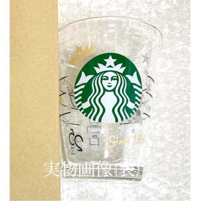 Starbucks Coffee(スターバックスコーヒー)のSTARBUCKS コレクタブルコールドカップグラススター 414ml インテリア/住まい/日用品のキッチン/食器(グラス/カップ)の商品写真