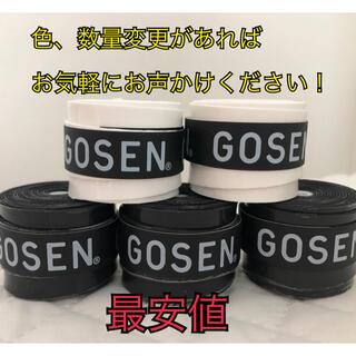 ゴーセン(GOSEN)のGOSEN グリップテープ 黒色 白色 5個 ★最安値★ テニス  混色 白黒(バドミントン)