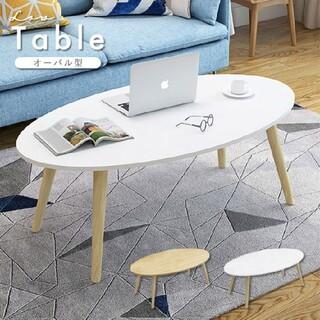 カフェテーブル ローテーブル テーブル ティーテーブル  おしゃれ 北欧