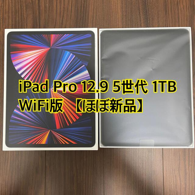 Apple(アップル)の2021年 iPad Pro 12.9インチ 第5世代 Wi-Fi 1TB スマホ/家電/カメラのPC/タブレット(タブレット)の商品写真