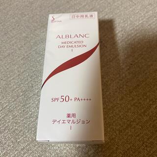 ALBLANC 日中用乳液