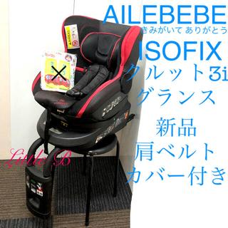 エールべべ ISOFIX対応 クルット3iグランス 回転式チャイルドシート(自動車用チャイルドシート本体)