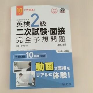旺文社 - 10日でできる!英検2級二次試験・面接完全予想問題 改訂版♡最新版