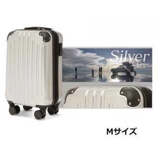 Mサイズ/シルバー/ツヤ/スーツケース/キャリーケース/キャリーバッグ■(旅行用品)