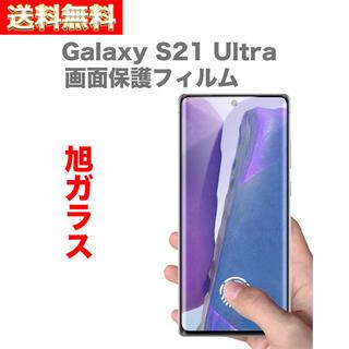 Galaxy S21 ultra 画面保護フィルム ギャラクシー