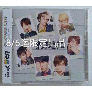 ジャニーズWEST - ジャニーズWEST ジパング・おおきに大作戦 初回盤C CD