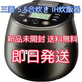 三菱電機 - 新品未開封 三菱電機 IH炊飯器 本炭釜 KAMADO NJ-AWA10-B