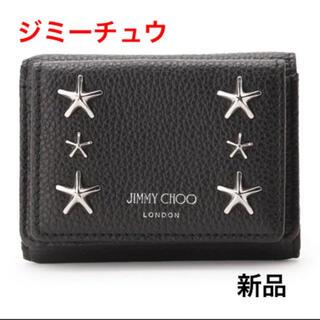 JIMMY CHOO - 新品 ジミーチュウ 3つ折り財布 NEMO