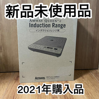 Amway - 2021年購入品 新品未使用 アムウェイ クイーンeインダクションレンジ 黒