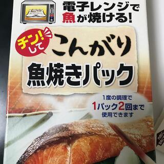 コバヤシセイヤク(小林製薬)のチン!してこんがり魚焼きパック 3つ(調理道具/製菓道具)