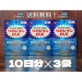 タイショウセイヤク(大正製薬)の早い者勝ち!大正製薬 リポビタンDX タブレット 30錠 ×3袋(ビタミン)