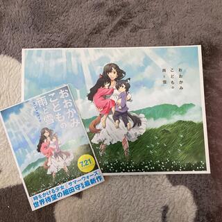 おおかみこどもの雨と雪 パンフレット+スペシャルガイド(その他)