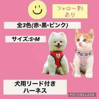 ペットハーネス リード 犬猫兼用 犬用品 猫用品 ペット 散歩 ピンクMサイズ(犬)