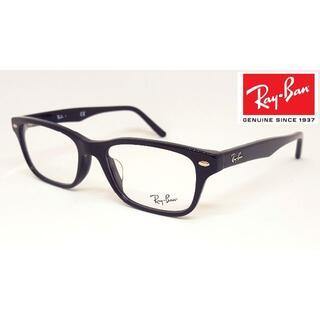 レイバン(Ray-Ban)の新品正規品 レイバン RX5345D 2000 メガネ 度付き可能(サングラス/メガネ)