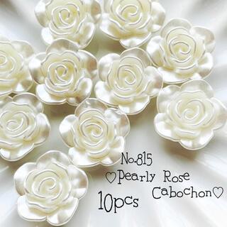 ♡no.815薔薇のパールカボション(ビーズ)♡花ローズバラ結婚式アンティーク夏