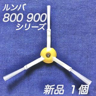 ☆新品 1個 ネジ付☆ ルンバ 800 900 シリーズ エッジブラシ(掃除機)