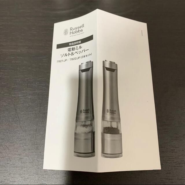 新品 ラッセルホブス 電動ミル ソルト&ペッパー 2本入り 7922JP スマホ/家電/カメラの調理家電(調理機器)の商品写真