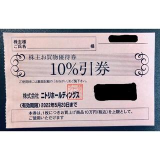 ニトリ(ニトリ)のニトリ 株主優待券 お買物優待券 10%引券 1枚(ショッピング)