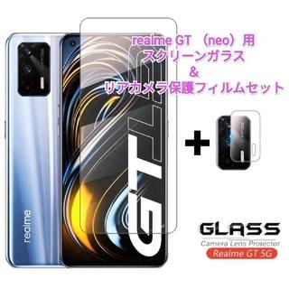 realme GT (neo)用スクリーンガラス&リアカメラ保護フィルムセット
