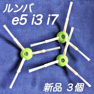 ☆新品 3個 ネジ付☆ アイロボット ルンバ e5 i3 i7 エッジブラシ(掃除機)