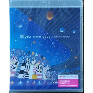 Blu-ray 嵐 アラフェス2020 at 国立競技場