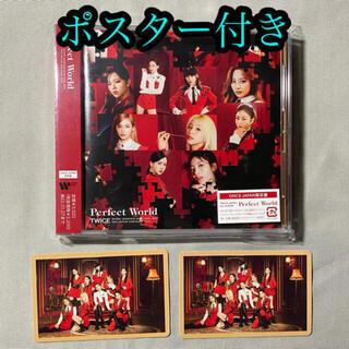 TWICE Perfect World ONCEJAPAN限定盤 トレカポスター