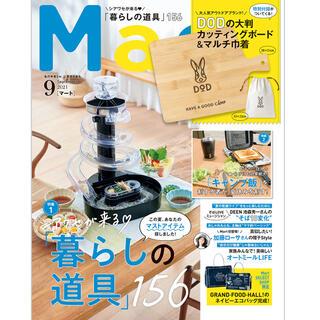 コウブンシャ(光文社)の■新品■Mart (マート) 2021年 09月号雑誌のみ(生活/健康)