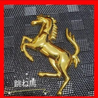 ゴールド3D 金属製 フェラーリ Ferrari 立体 跳馬 エンブレム