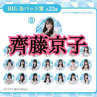 日向坂46 ローソン 1番くじ エンタメくじ BIG缶バッジ 齊藤京子
