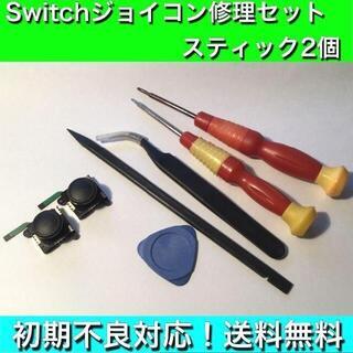 (C21)修理品 緑ケーブル Switchリペアツールセット スティック2個