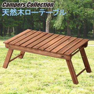 山善 - 山善YAMAZEN キャンパーズコレクション 天然木ローテーブル