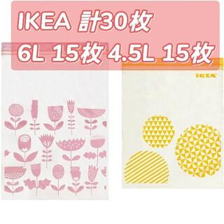 IKEA - ikea ジップロック プラスチック袋 30枚 新品未使用 ISTAD