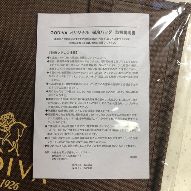 【新品】ゴディバ 保冷バッグ 保冷剤 インテリア/住まい/日用品のキッチン/食器(弁当用品)の商品写真