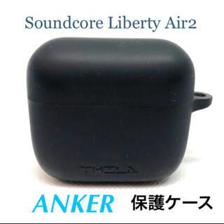 ANKER Soundcore Liberty air2 シリコンケース