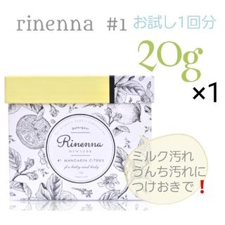 つけおき洗剤 リネンナ 1 おためし1回分 20g(洗剤/柔軟剤)