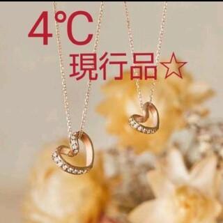 4℃ - 4℃ ハート ネックレス k18