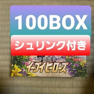 ポケモン - 【新品未開封シュリンク付】イーブイヒーローズ 強化拡張パック 100BOX